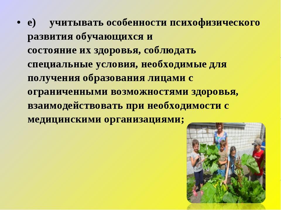 е) учитывать особенности психофизического развития обучающихся и состояни...