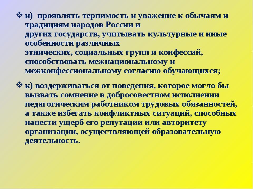 и) проявлять терпимость и уважение к обычаям и традициям народов России и др...