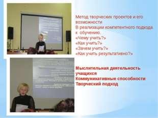 Метод творческих проектов и его возможности В реализации компетентного подход
