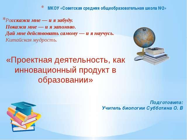 МКОУ «Советская средняя общеобразовательная школа №2» Расскажи мне — и я забу...