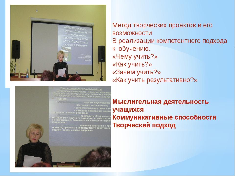 Метод творческих проектов и его возможности В реализации компетентного подход...