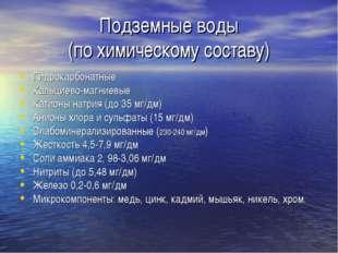 Подземные воды (по химическому составу) Гидрокарбонатные Кальциево-магниевые