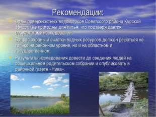 Рекомендации: Воды поверхностных водоистоков Советского района Курской област