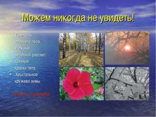Можем никогда не увидеть! Прелесть осеннего леса. Нежный весенний рассвет. Со