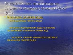 Практическая часть проекта содержит методики по мониторингу состояния водной