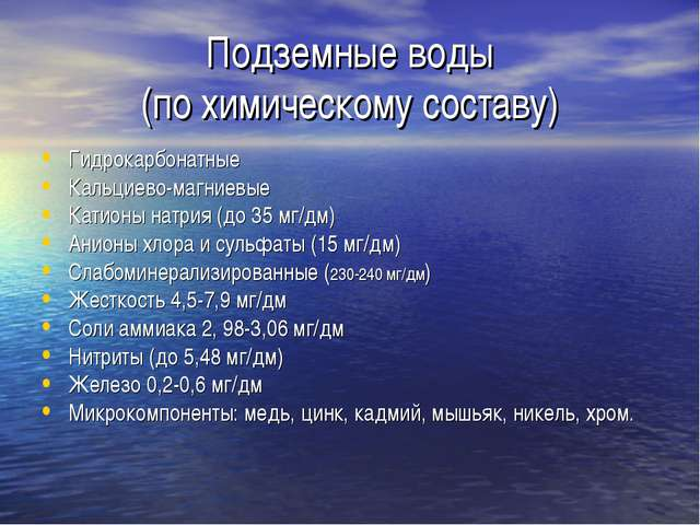 Подземные воды (по химическому составу) Гидрокарбонатные Кальциево-магниевые...