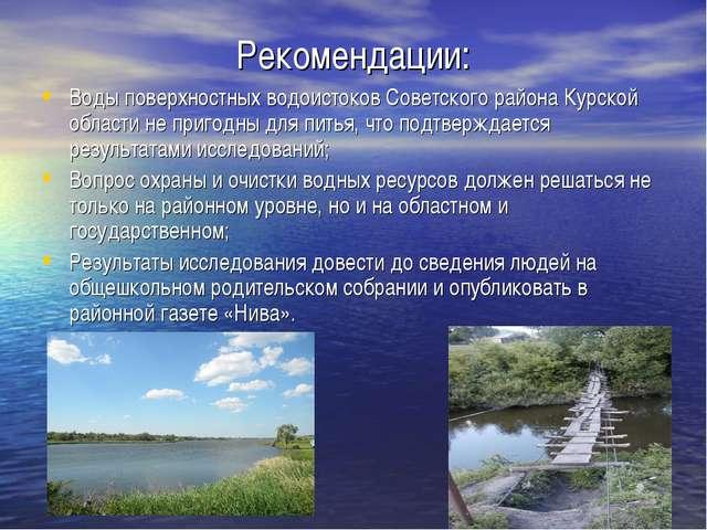 Рекомендации: Воды поверхностных водоистоков Советского района Курской област...