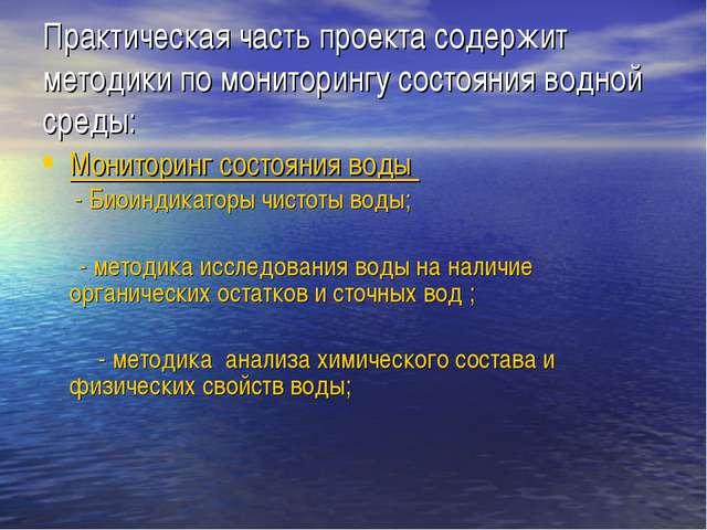 Практическая часть проекта содержит методики по мониторингу состояния водной...