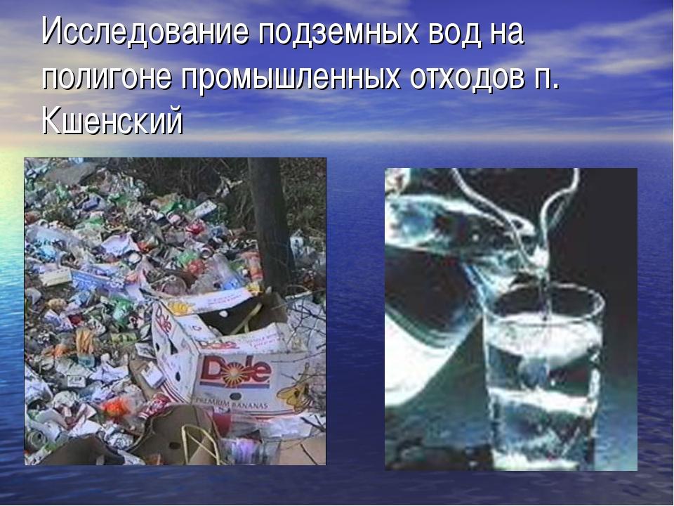Исследование подземных вод на полигоне промышленных отходов п. Кшенский