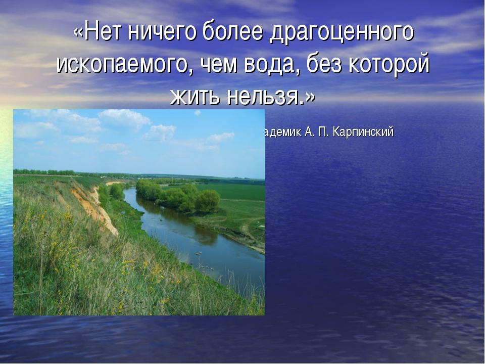 «Нет ничего более драгоценного ископаемого, чем вода, без которой жить нельзя...