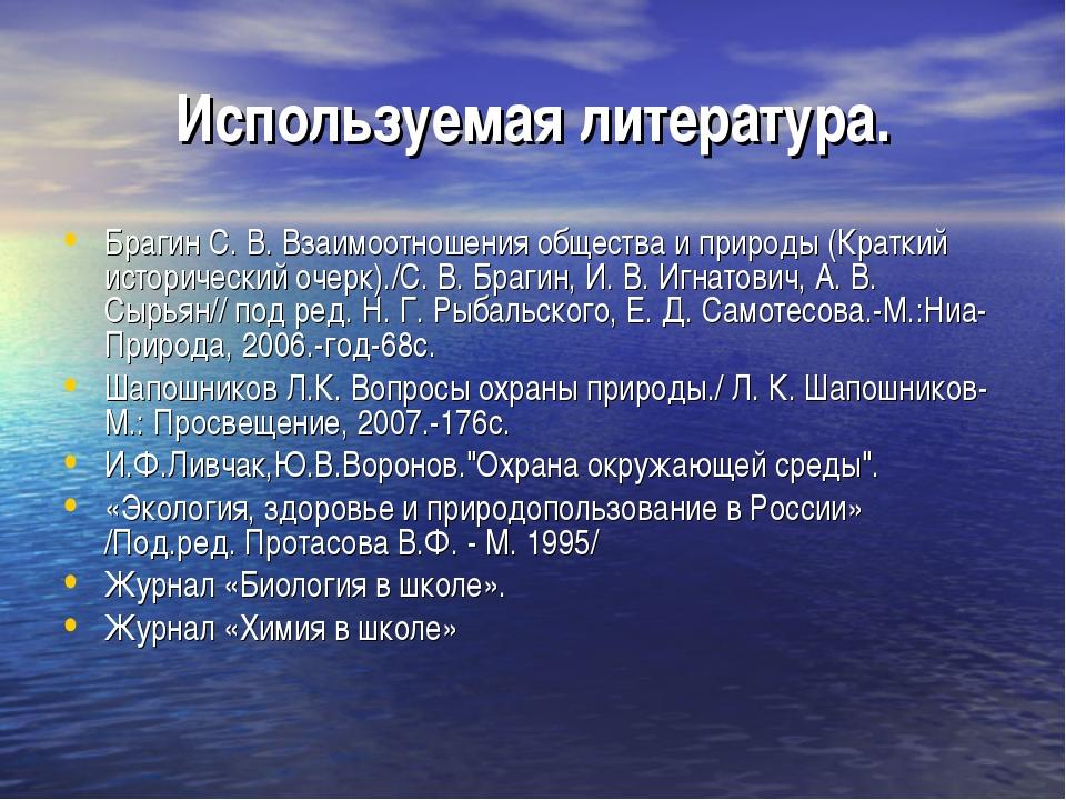 Используемая литература. Брагин С. В. Взаимоотношения общества и природы (Кра...