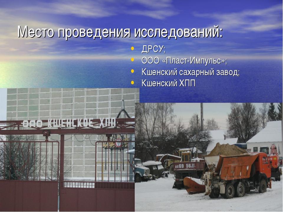 Место проведения исследований: ДРСУ; ООО «Пласт-Импульс»; Кшенский сахарный з...