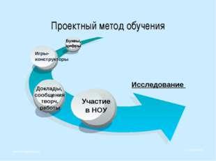 Company Logo www.themegallery.com Проектный метод обучения Исследование Участ