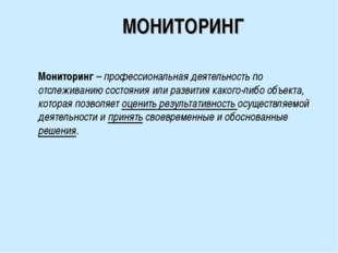 МОНИТОРИНГ Мониторинг – профессиональная деятельность по отслеживанию состоян