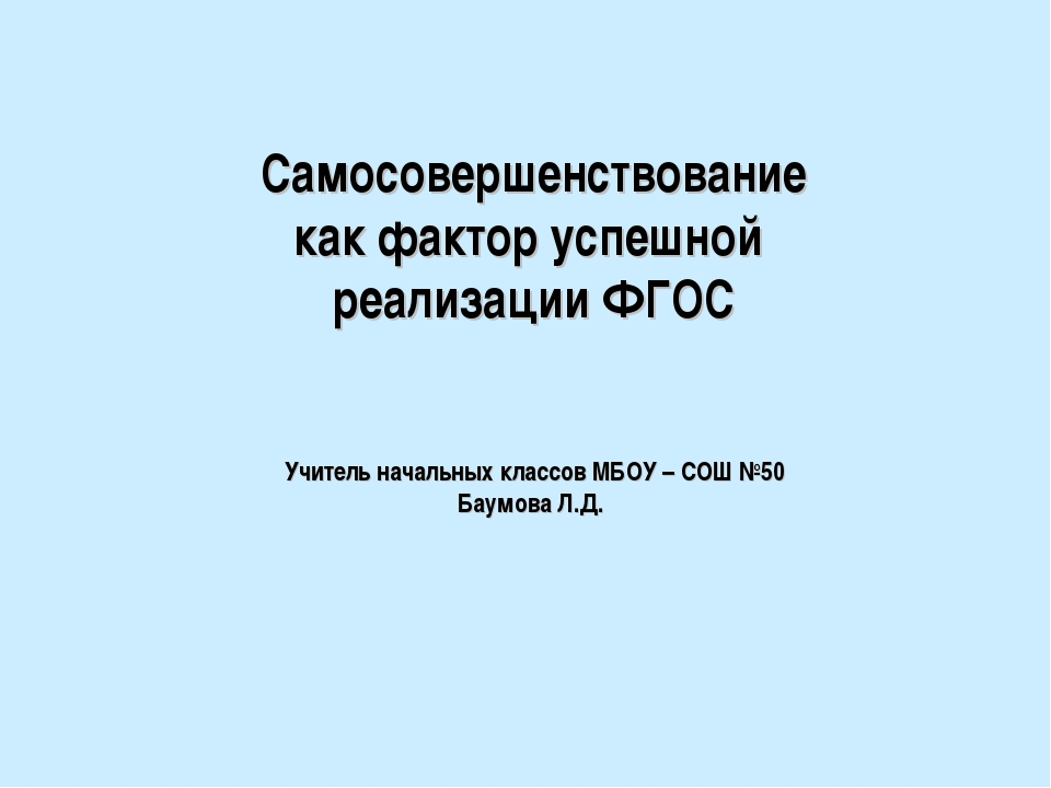 Самосовершенствование как фактор успешной реализации ФГОС Учитель начальных к...