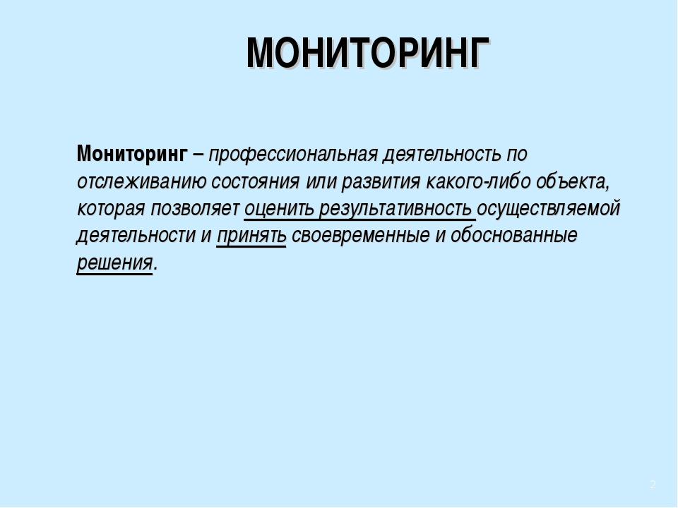 МОНИТОРИНГ Мониторинг – профессиональная деятельность по отслеживанию состоян...