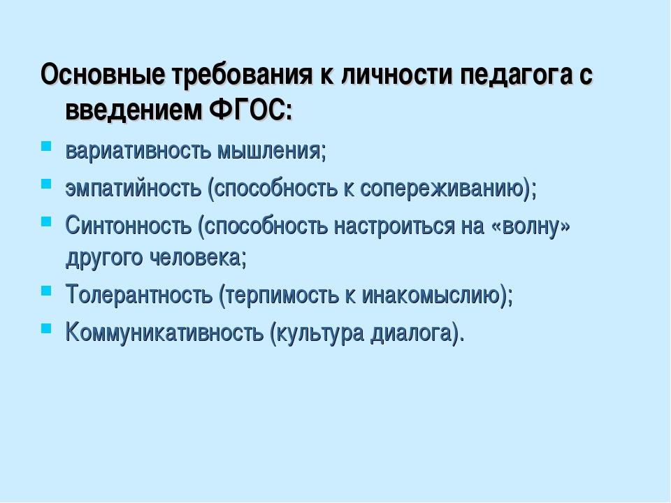 Основные требования к личности педагога с введением ФГОС: вариативность мышле...