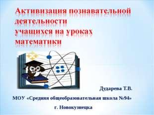 Дударева Т.В. МОУ «Средняя общеобразовательная школа №94» г. Новокузнецка