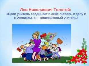 Лев Николаевич Толстой: «Если учитель соединяет в себе любовь к делу и к учен