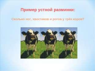 Пример устной разминки: Сколько ног, хвостиков и рогов у трёх коров?