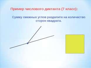 Пример числового диктанта (7 класс): Сумму смежных углов разделите на количес