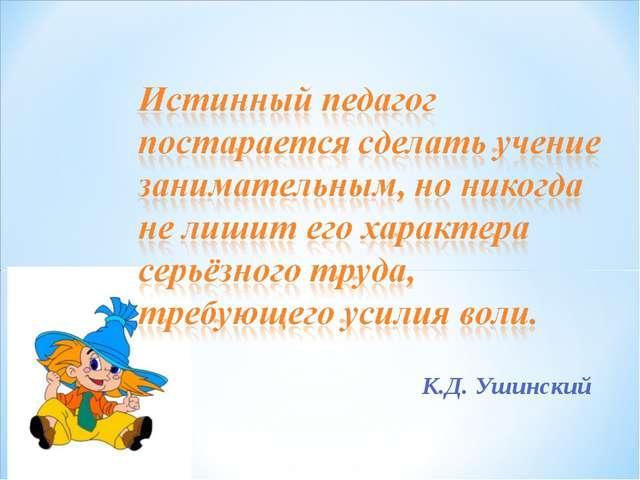 К.Д. Ушинский