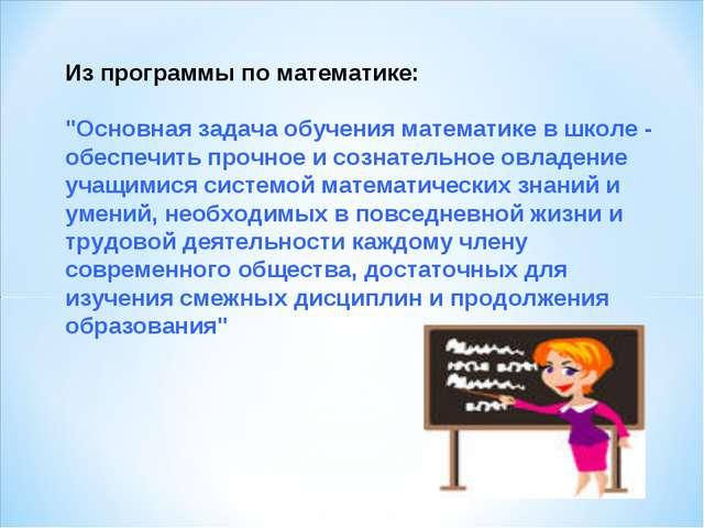 """Из программы по математике: """"Основная задача обучения математике в школе - об..."""