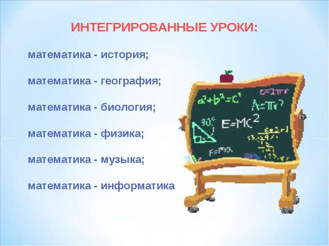ИНТЕГРИРОВАННЫЕ УРОКИ: математика - история; математика - география; математи...