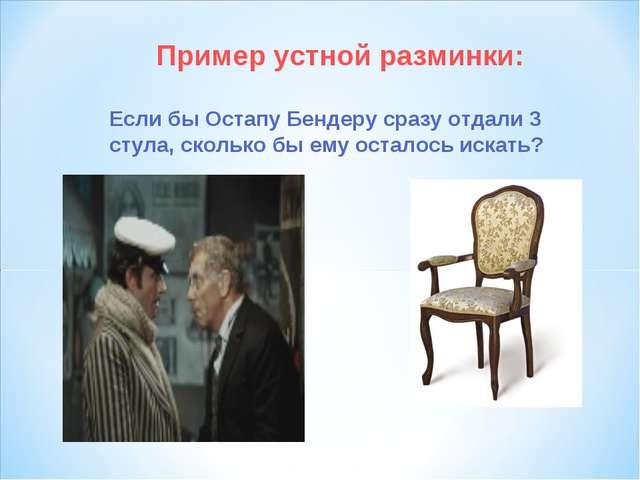 Пример устной разминки: Если бы Остапу Бендеру сразу отдали 3 стула, сколько...