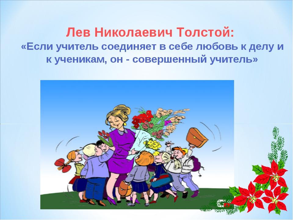 Лев Николаевич Толстой: «Если учитель соединяет в себе любовь к делу и к учен...