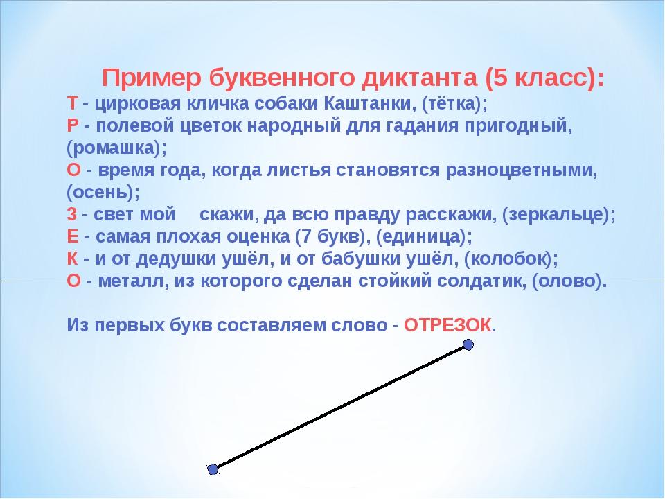 Пример буквенного диктанта (5 класс): Т - цирковая кличка собаки Каштанки, (т...