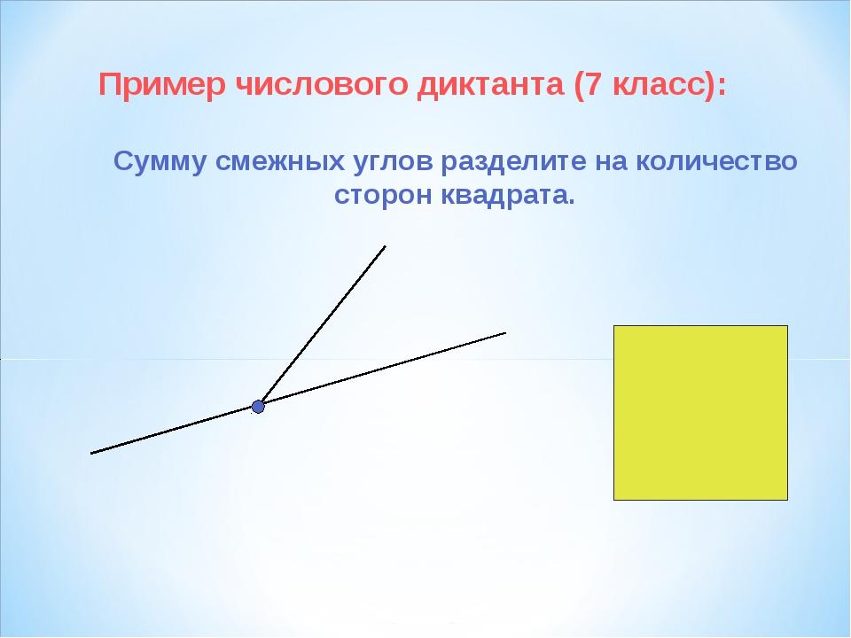 Пример числового диктанта (7 класс): Сумму смежных углов разделите на количес...