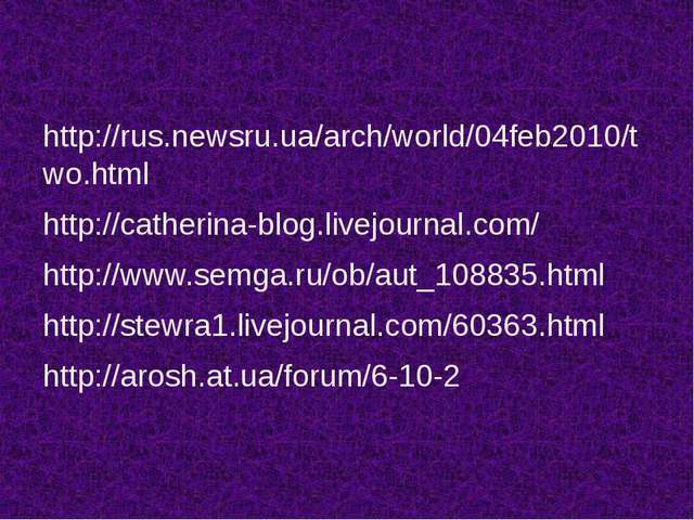 http://rus.newsru.ua/arch/world/04feb2010/two.html http://catherina-blog.live...