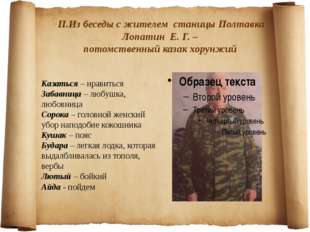 II.Из беседы с жителем станицы Полтавка Лопатин Е. Г. – потомственный казак х