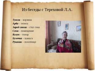 Из беседы с Тереховой Л.А. Туесок – корзина Арба – телега Зарод стога – стог