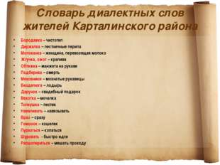Словарь диалектных слов жителей Карталинского района Бородавка – чистотел Дер
