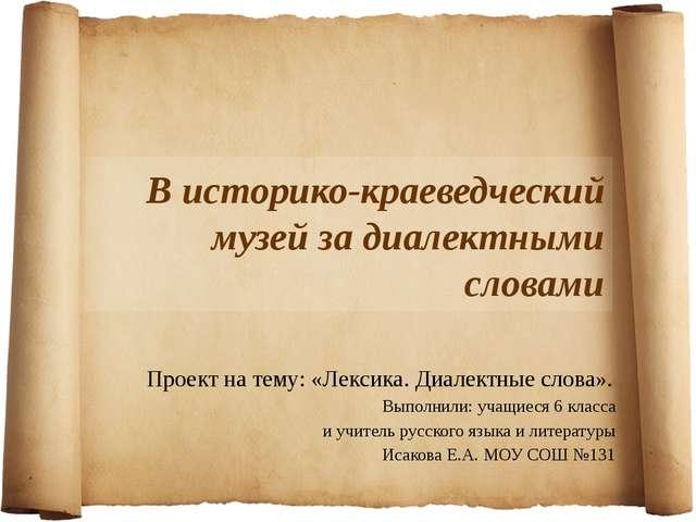 В историко-краеведческий музей за диалектными словами Проект на тему: «Лексик...