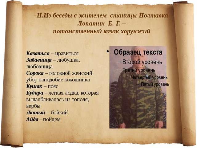 II.Из беседы с жителем станицы Полтавка Лопатин Е. Г. – потомственный казак х...