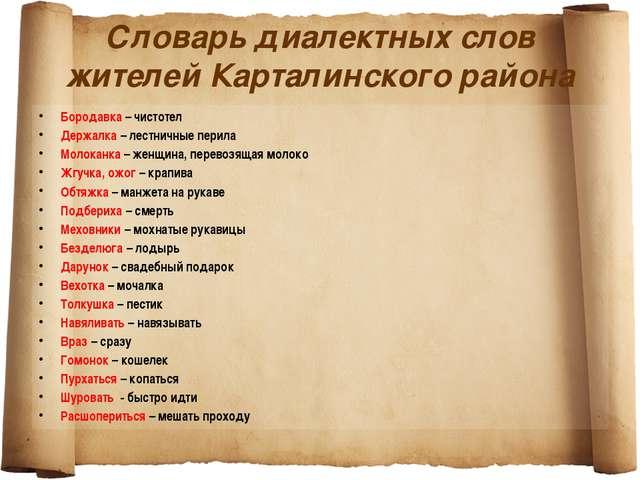 Словарь диалектных слов жителей Карталинского района Бородавка – чистотел Дер...