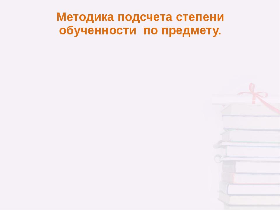 Методика подсчета степени обученности по предмету.
