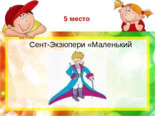 5 место Сент-Экзюпери «Маленький принц» scul32.ucoz.ru