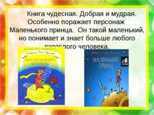 Книга чудесная. Добрая и мудрая. Особенно поражает персонаж Маленького принц