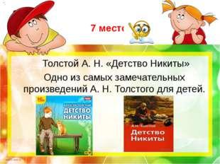 7 место Толстой А. Н. «Детство Никиты» Одно из самых замечательных произведе