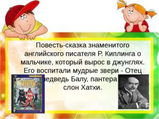 Повесть-сказка знаменитого английского писателя Р. Киплинга о мальчике, кото