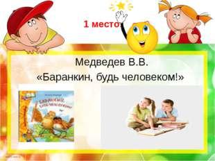 1 место! Медведев В.В. «Баранкин, будь человеком!» scul32.ucoz.ru