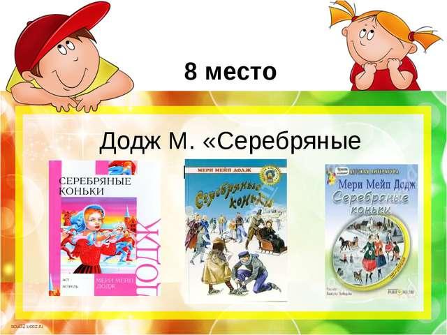 8 место Додж М. «Серебряные коньки» scul32.ucoz.ru