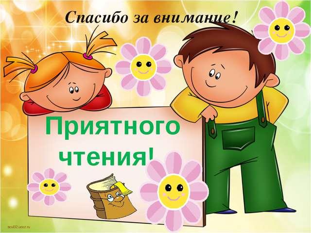 Спасибо за внимание! Приятного чтения! scul32.ucoz.ru