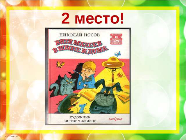 2 место! scul32.ucoz.ru