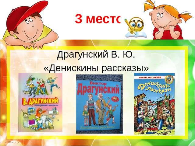 3 место Драгунский В. Ю. «Денискины рассказы» scul32.ucoz.ru