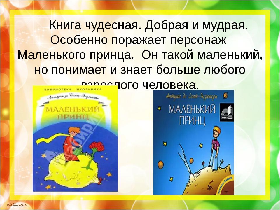 Книга чудесная. Добрая и мудрая. Особенно поражает персонаж Маленького принц...